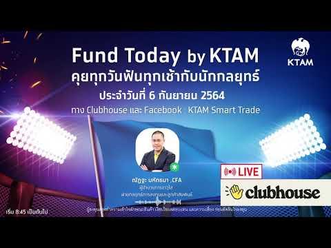 Fund Today by KTAMคุยทุกวันฟันทุกเช้ากับนักกลยุทธ์ 🔵 ประจำวันที่ 6 ก.ย. 64