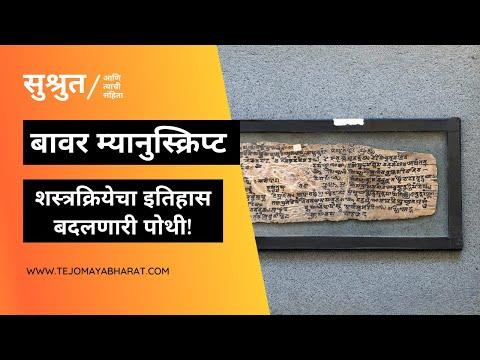 Sushruta & His Saṃhitā — Part 5 — Discovery of a Pothi
