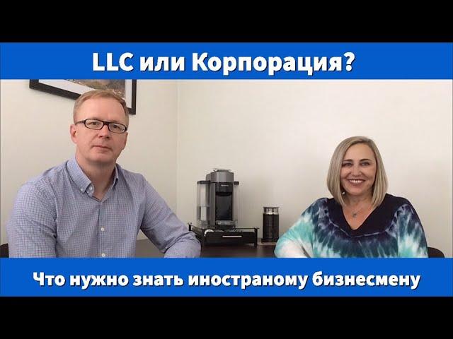 LLC или корпорация?