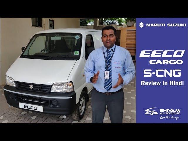 EECO Cargo 2019 - Detailed Review in hindi | Shivam Autozone