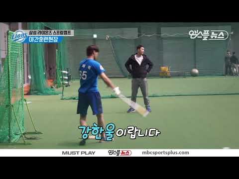 【KBO Spring Camp】 Samsung Lions Night Training Site