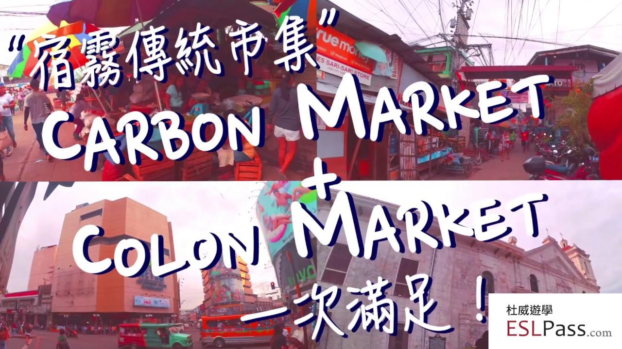 [杜威宿霧學生中心/在地旅遊]好奇宿霧的傳統Carbon (卡本) 和Colon (科隆) 市集到底是長什麼樣子嗎? - YouTube