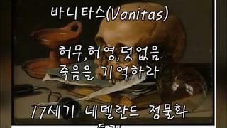 시낭송 [ 틈 ]  이상국시/김희주 낭송/17세기 네델…