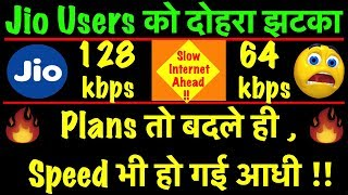 Reliance Jio Reduces Internet Speed To 64kbps From 128kbps After FUP 😳  !! (HINGLISH)