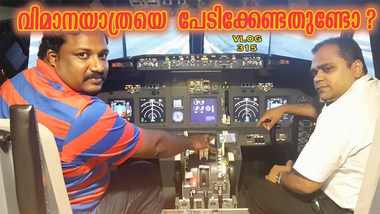 വിമാനയാത്രയെ  പേടിക്കേണ്ടതുണ്ടോ ?|Overcome Fear Of Flying|My Flight Experience |Harees Ameerali