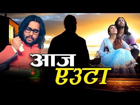Aaja Yeuta Khaam By Satyaraj Acharya आज एउटा खाम देखें  || Madhushala || Full Video ||