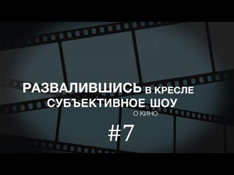 Копы в юбках / The Heat (2013) HD 720 - фильм онлайн (rus