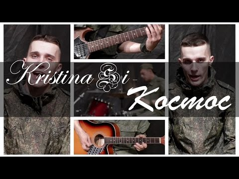Kristina Si - Космос ( Cover By Remak )