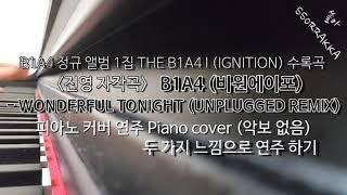 B1A4 (비원에이포) - WONDERFUL TONIGHT (UNPLUGGED REMIX) 피아노 커버 Pi…