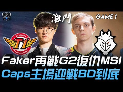 SKT Vs G2 Faker再戰G2復仇MSI Caps主場迎戰BD到底!Game 1   2019 S9世界賽 - 四強賽精華 Highlights