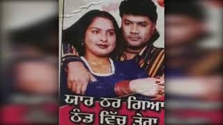 yaar-thar-geya-thand-vich-tera-satnam-sagar-saranjeet-sammi