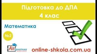 Підготовка до ДПА з математики №2 (4 клас)