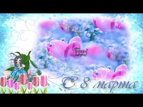 """Бабушке и маме на 8 Марта"" 8.03.16г.  Tanya_kot   Кавер-версия"