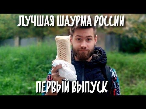 ЛУЧШАЯ ШАУРМА РОССИИ | Обзор на шаурму Sensei | Нижний Новгород