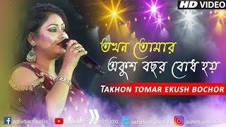 Takhon Tomar Ekush Bachhar( তখন তোমার একুশ বছর )|Valentine  Song|Cover by Tania Dutta Chowdhury