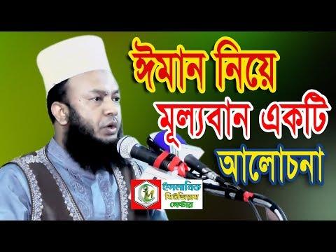 Islamic Waz 2018 New Dr. Abul Kalam Azad Bashar