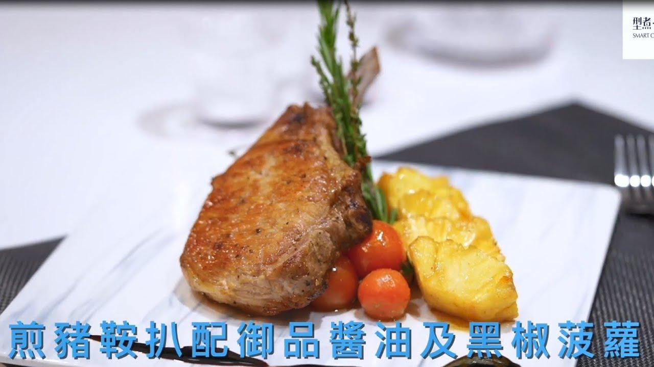 【「型煮‧輕食」系列】煎豬鞍扒配御品醬油及黑椒菠蘿 - YouTube