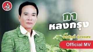 กาหลงกรุง - พรศักดิ์ ส่องแสง [Official MV]