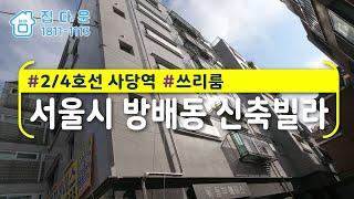 [매물번호-777] 서울시 서초구 방배동/ 2,4호선 …
