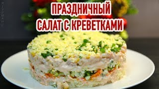 Салат с Креветками / Shrimp salad