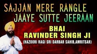 Bhai Ravinder Singh - Sajjan Mere Rangle
