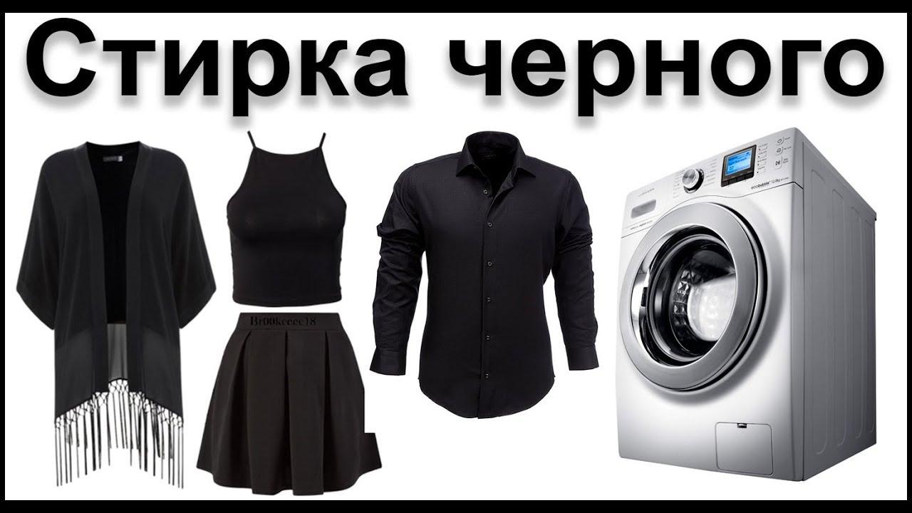 Как стирать футер жатка купить ткань для штор