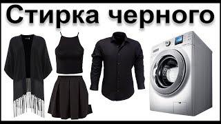 Как стирать черные вещи в стиральной машине