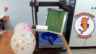 Приспособление для печати на воздушных шарах. Модель -