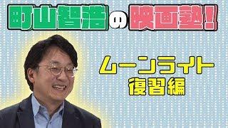 町山智浩の映画塾!「ムーンライト」<復習編>【WOWOW】#206