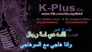 بشرة خير - حسين الجسمي - كاريوكي - اسهل طريقة لحفظ الاغنية