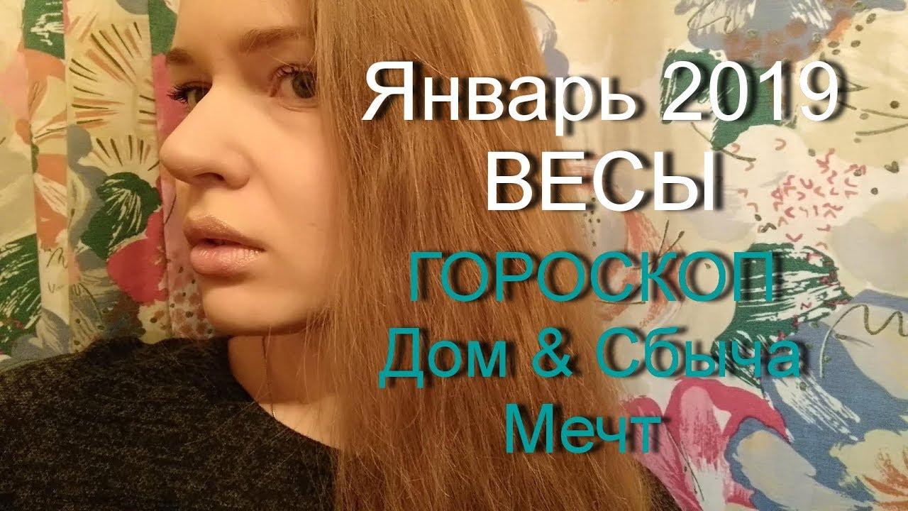 Гороскоп Январь 2019 Весы/Дом и Сбыча Мечт