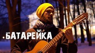Жуки - Батарейка (theToughBeard Cover)