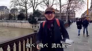漫画家・加藤礼次朗が観光名所として名高いパリ・セーヌ川のほとりでTV...
