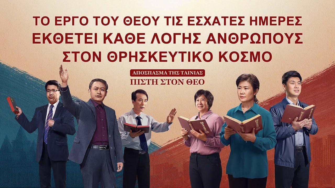 Χριστιανικές Ταινίες «πίστη στον Θεό» Κλιπ 3 - Τι φέρνει στη θρησκευτική κοινότητα το έργο του Θεού κι η εμφάνιση Του;