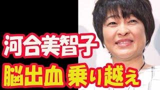 河合美智子、脳出血乗り越え3月に結婚 夫・峯村純一「突き進むしかない...