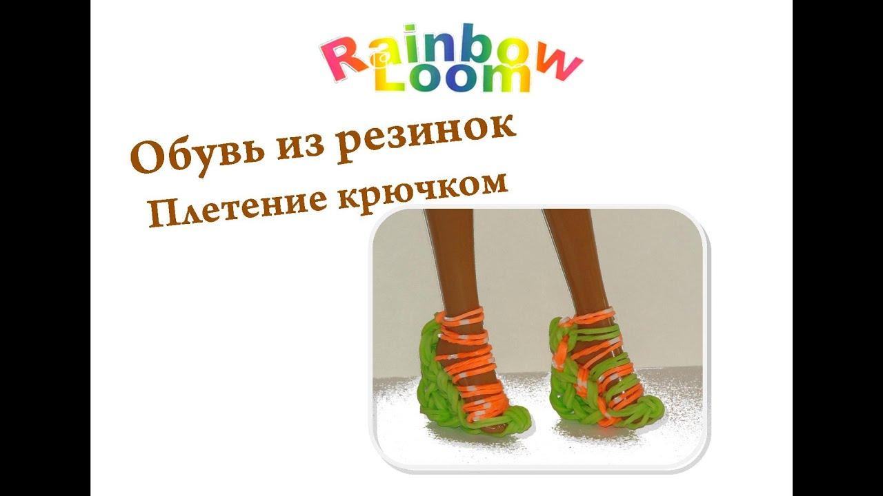 Как сделать кукле обувь из резинок фото 699