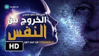 الخروج من النفس || مقطع أثيري لا يوصف سيجعلك تنظر إلى نفسك من الخارج - د . محمد سعود الرشيدي