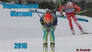 Ukrainian biathletes tribute 2014-2015 / Український біатлон / Сборная Украины по биатлону
