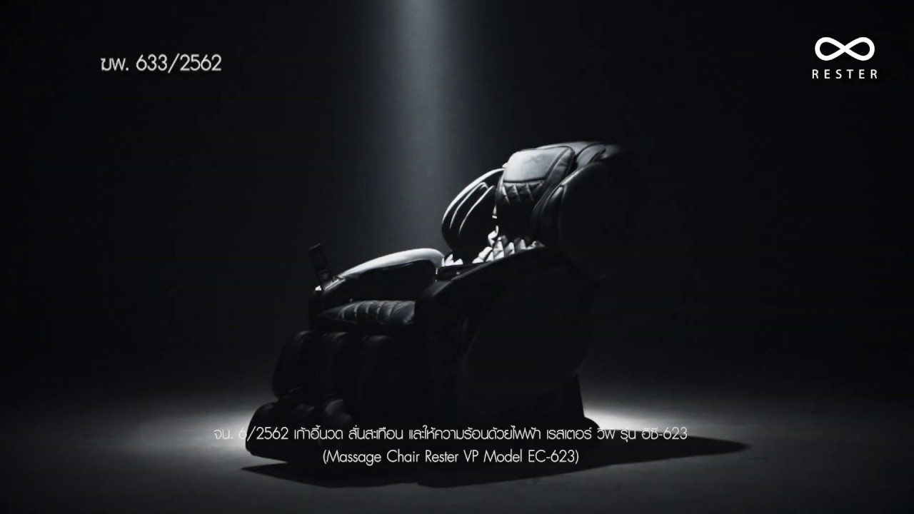 Rester VP The New Era of Massage Chair - ก้อง สหรัถ สังคปรีชา