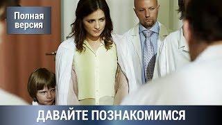 НЕЖНЫЙ СЕРИАЛ МЕЛОДРАМА С ЛЮБОВЬЮ Давайте познакомимся  Все серии СРАЗУ Сериал. Русские сериалы