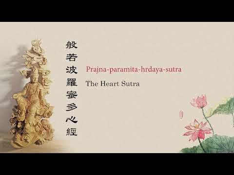 The Heart Sutra 心經 - 梵語頌唱(Chinese/Sanskrit/English) - YouTube