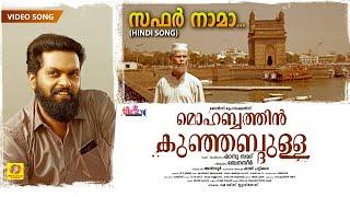 Safarnama ( Hindi Song ) | Muhabathin Kunjabdulla | Official Song | Shanu Samad