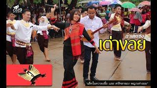 ลำเต้ยซิ่ง เต่างอย - จินตหรา พูนลาภ Jintara Poonlarp  Tao Ngoi【Official Video 】