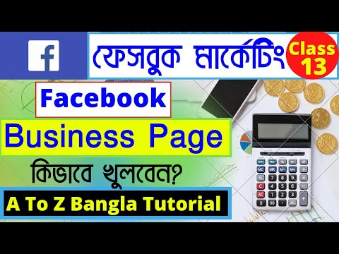 Facebook Business Page Create 2021 bangla Tutorial || Business page Creation 2021 Fb page Setup