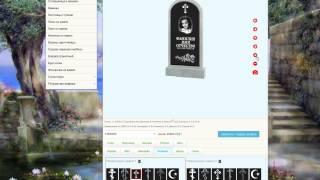 Оформить и заказать вертикальный надгробный памятник(, 2015-07-14T13:55:07.000Z)