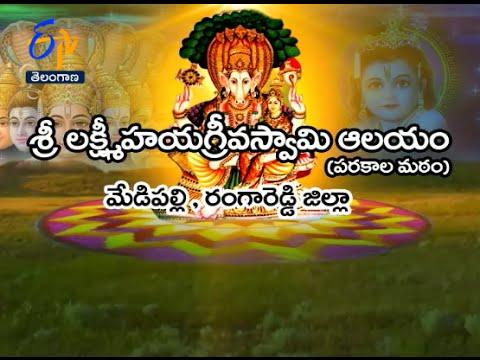 Sri Lakshmi Hayagreeva Swamy Temple | Medipalli | Rangareddy | 27th Sept 2016