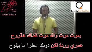 عالموت وديع الشيخ كاريوكي karaoke