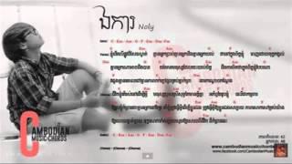 ---Noly Time New Song 2015 - Noly Record - Noly Eka - ឯការ
