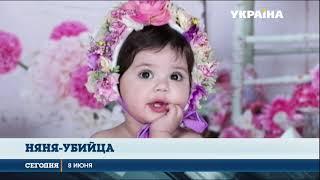 Няня-украинка задушила ребенка в Израиле. Родители малышки прокомментировали случившееся