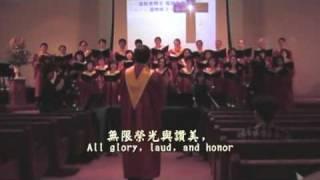 無限榮光與讚美 (附歌詞) All Glory, Laud, and Honor
